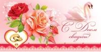Открытка конверт для денег C Днем свадьбы! 2-16-744А